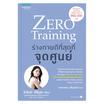 Zero Training ร่างกายดีที่สุดที่จุดศูนย์