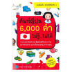 ศัพท์ญี่ปุ่น 6,000 คำ ไม่รู้ ไม่ได้