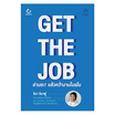 GET THE JOB อ่านซะ! แล้วคว้างานในฝัน