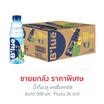 น้ำดื่มบลู เครซี่แคกตัส 500 มล. (ยกลัง 24 ขวด)