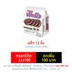 ฟันโอ คุกกี้แซนวิชรสช็อกโกแลตสอดไส้ครีมรสคุกกี้และครีม 45 กรัม (แพ็ก 12 ชิ้น)