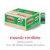 ไมโลแคน นมUHT 230 มล. (ยกลัง 30 กระป๋อง)
