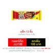 ทิวลี่บิ๊กแบง เวเฟอร์สอดไส้ครีมรสช็อกโกแลตและข้าวพองเคลือบช็อกโกแลต 25 กรัม (แพ็ก 12 ชิ้น)