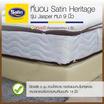 Satin Heritage ที่นอน รุ่น jasper หนา 9 นิ้ว แถมฟรี ที่นอนยางพาราหนา 2 นิ้ว 5 ฟุต
