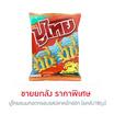 ปูไทย ขนมทอดกรอบ รสปลาหมึก 60 กรัม (ยกลัง 18 ถุง)