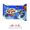 ซูโม่ คุกกี้ไส้ครีม 30 กรัม (แพ็ก 12 ชิ้น)
