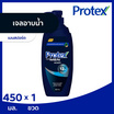 โพรเทคส์ ครีมอาบน้ำ ฟอร์เมน สปอร์ต 450 มล.