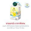 ดอยคำ น้ำเก็กฮวยและคาโมไมล์ สูตรไม่เติมน้ำตาล 500 มล. (ยกลัง 12 กล่อง)