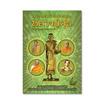 หนังสือ อมตะเถระผู้เป็นองค์บรมครู หลวงปู่ศุข สมนาคุณ รูปหล่อลอยองค์หลวงปู่ศุขรวยเงินล้าน และ เหรียญพระพิมพฺประภามณฑลรัศมี