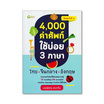 4,000 คำศัพท์ใช้บ่อย 3 ภาษา ไทย-จีนกลาง-อังกฤษ