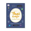 Thai Ranger ภาษาไทย ม.ปลาย(ฉบับปรับปรุง)
