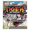 Dragon Village Tiger Attack ศึกเสือจ้าวยุทธภพ เล่ม 1