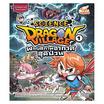 Dragon Village Science เล่ม 1 ตอน ผจญสภาพอากาศสุดป่วน