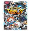 Dragon Village Science เล่ม 3 ตอน สัตว์กลายพันธุ์