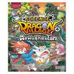 Dragon Village Science เล่ม 4 ตอน พืชพันธุ์ถล่มโลก