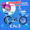 Tiger รุ่น Kids Bike 16 นิ้ว เหมาะสำหรับช่วงอายุ 5-8 ปี