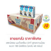 บีเอสซี เซซะมิซอย นมถั่วเหลืองUHT สูตรหวานน้อย 180 มล. (ยกลัง 48 กล่อง)