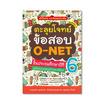 ตะลุยโจทย์ข้อสอบ O-NET ชั้นประถมศักษาปีที่ 6 พร้อมเฉลยอย่างละเอียด (พิมพ์ครั้งที่ 2)