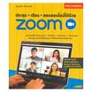 ประชุม+เรียน+สอนออนไลน์ได้ด้วย Zoom