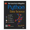 จัดการและวิเคราะห์ข้อมูลด้วย Python Data Science