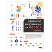 คู่มือสอนวาดและขายออนไลน์ ภาพ Vector ฉบับมืออาชีพ