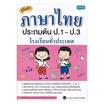 คู่มือติวภาษาไทย ประถมต้น ป.1-ป.3 โรงเรียนทั่วประเทศ