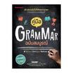 คู่มือ Grammar ฉบับสมบูรณ์