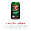 Carabao Espresso Coffee 180 ml (30 cans)