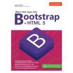 พัฒนา Web Apps ด้วย Bootstrap+HTML5