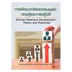 การพัฒนาทรัพยากรมนุษย์ทฤษฎีและการปฏิบัติ