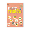 Diary การเงิน (KNOW HOW)