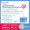 MizuMi มิซึมิ ดราย เรสคิว อินเทนส์ เมลท์-อิน ครีม 45 มล.