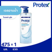 โพรเทคส์ ครีมอาบน้ำไมเซล่าโพรเทคแอนด์นูริช 475 มล.