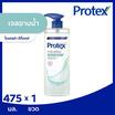 โพรเทคส์ ครีมอาบน้ำ ไมเซล่าโพรเทคแอนด์ดีท็อกซ์ 475 มล.