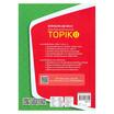 คู่มือสอบวัดระดับความถนัดทางภาษาเกาหลี TOPIK 2