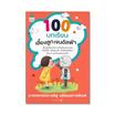 100 บทเรียนเลี้ยงลูกเจนอัลฟ่า