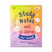 Study Notes เคมี ม.ปลาย สไตล์ Cornell 1