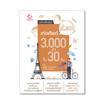 เก่งศัพท์ฝรั่งเศส 3,000 คำใน 30 วัน ฉบับปรับปรุง