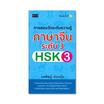 การสอบวัดระดับความรู้ภาษาจีนระดับ 3 HSK3