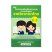 กิจกรรมเสริมเพิ่มความเก่งตามหลักสูตรรายวิชาภาษาไทย ป.5