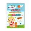 เรียนรู้มาตราตัวสะกดวรรณยุกต์ไทย ฝึกอ่าน ฝึกเขียน เรียงประโยค