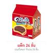 ครีมโอ ช็อกโกพลัสคาราเมลช็อกโกแลต 18 กรัม (แพ็ก 24 ชิ้น)