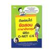 ตีแผ่แบไต๋ ข้อสอบภาษาอังกฤษพิชิต O-NET ป.6
