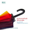 BGG ร่มยาวกันยูวี 16 ก้าน สายรุ้ง 16 สี