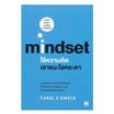 ใช้ความคิดเอาชนะโชคชะตา (Mindset)