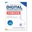 Digital Transformation Canvas โมเดลทรานส์ฟอร์มธุรกิจเพื่อสร้างการเติบโตครั้งใหม่