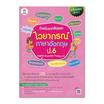 ติวเข้มแนวข้อสอบไวยากรณ์ภาษาอังกฤษ ป.6 English Grammar Prathom 6