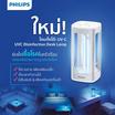 Philips โคมไฟแสง UV-C สำหรับยับยั้งเชื้อโรค แบบตั้งโต๊ะ