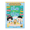 เก่งภาษาไทย ป.1 เตรียมขึ้น ป.2 ฉบับเข้าใจง่าย