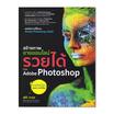 สร้างภาพขายออนไลน์ รวยได้ด้วย Adobe Photoshop